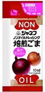 キューピー  ノンオイルドレッシング 10ml×10 (焙煎ごま)