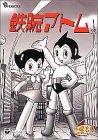 鉄腕アトム DVD-BOX(2)~ASTRO BOY~[DVD]