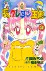 夢のクレヨン王国 (3) (講談社コミックスなかよし (905巻))