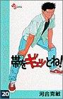 帯をギュッとね! (20) (少年サンデーコミックス)