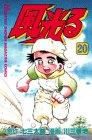 風光る (20) (月刊マガジンコミックス)