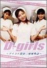 D-girls ~アイドル探偵三姉妹物語~ VOL.4[DVD]