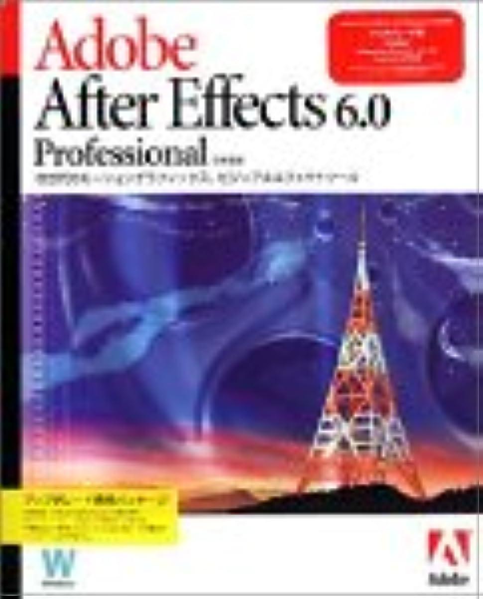 命題なに否定するAfter Effects PRO 6J WIN Upgrade PRO-PRO