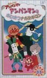 それいけ!アンパンマン ☆だいすき☆キャラクター☆シリーズ VOL.33「アンパンマンとかいけつナガネギマン」 [VHS]
