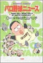 パロ野球ニュース 4 (バンブー・コミックス)