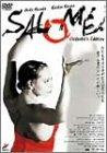 サロメ [DVD]