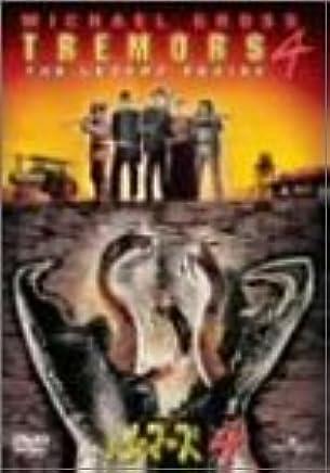 Amazon | トレマーズ 4 [DVD] | ...