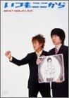 いつもここから ~BEST SOLO LIVE~ [DVD]