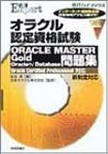 オラクル認定資格試験ORACLE MASTER Gold Oracle9i Database問題集―Oracle Certified Professional対応 (@ITハイブックス―合格Expert)