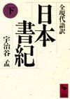 日本書紀(下)全現代語訳 (講談社学術文庫)