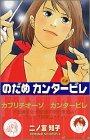 のだめカンタービレ(3) (KC KISS)