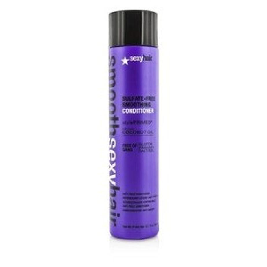 ペグソファーみすぼらしいSexy Hair スムース セクシー ヘア サルフェートフリー スムージング コンディショナー(Anti-Frizz) 300ml/10.1oz [並行輸入品]