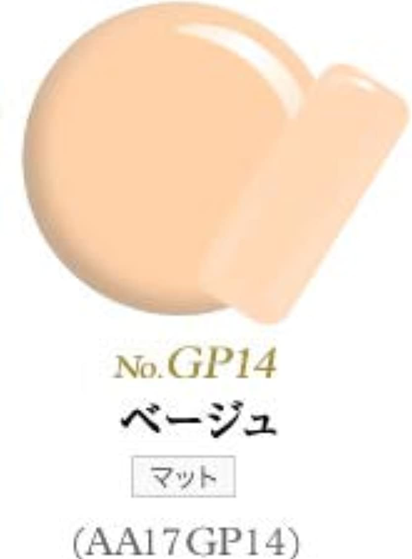 マチュピチュ見て浴サンディング不要 ふき取り不要 リムーバー不要 オフはペロンと剥がすだけ 未経験者向けのオールインワンジェル シンデレラピールオフジェル (GP14 ベージュ)