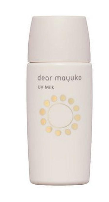 減少うまくいけば悩みdear mayuko(ディアマユコ) サンプロテクターミルク SPF50/PA+++