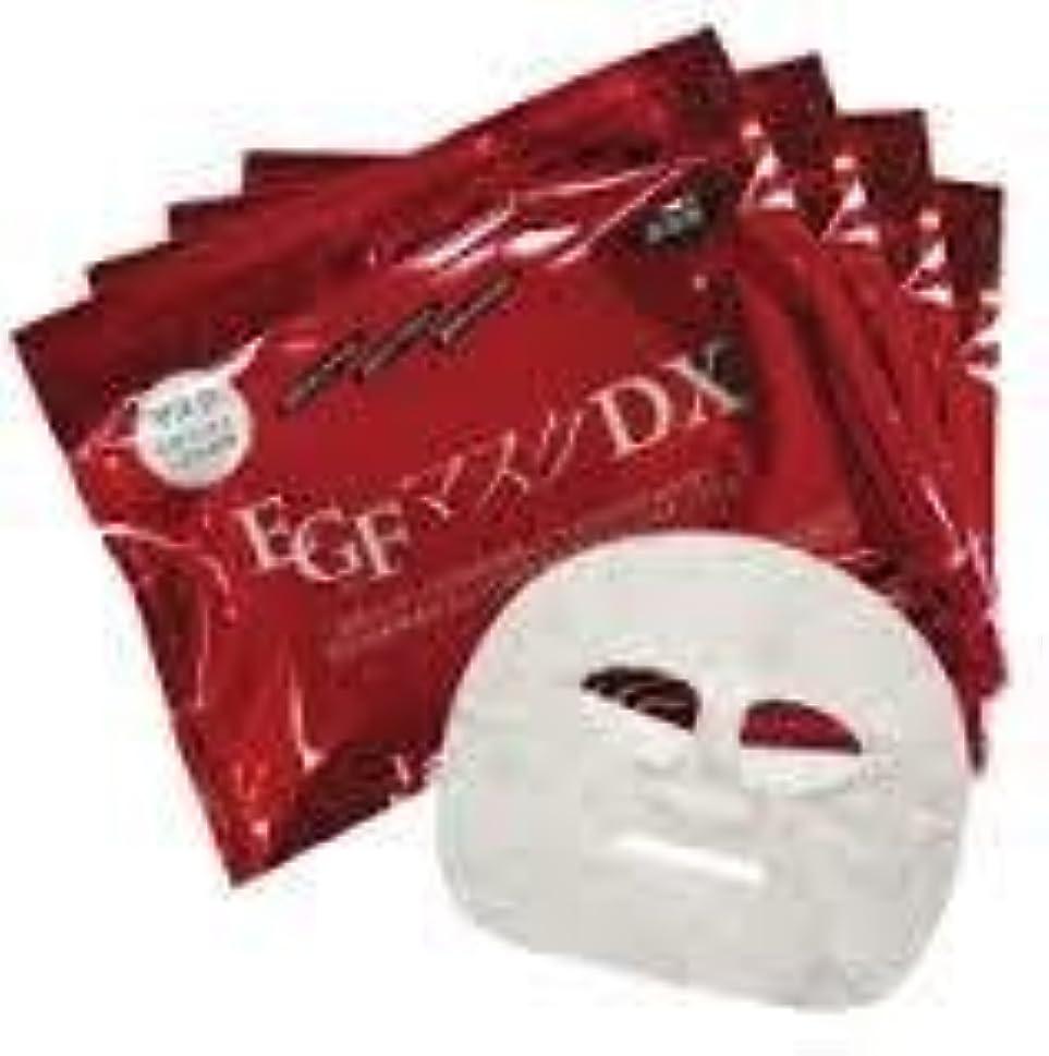 オペレーター永遠のピザEGFマスク DX 10枚入り (業務用)