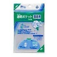 コレクト 透明ポケット B8 CF-800 00039683 【まとめ買い10冊セット】