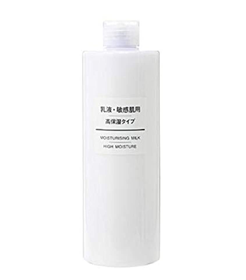 裂け目遅いつらい無印良品 乳液 敏感肌用 高保湿タイプ (大容量) 400ml