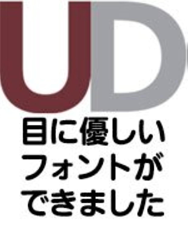 モーター詩人半球イワタ書体ライブラリー OpenType イワタUD丸ゴシックB