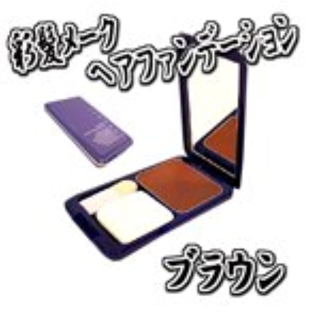 つかまえるバンドルシャージュモン 彩髪メーク ファンデーション 【ブラウン】 白髪隠し コンパクトタイプ