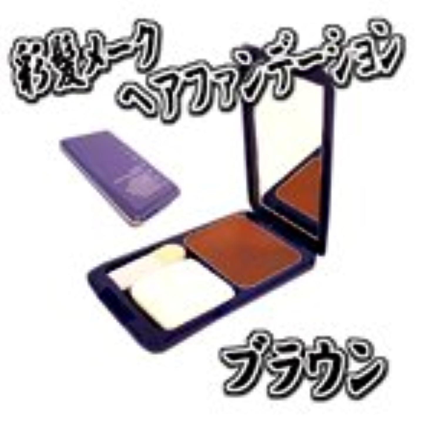 ジュモン 彩髪メーク ファンデーション 【ブラウン】 白髪隠し コンパクトタイプ