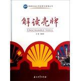 跨国石油公司经营与管理丛书:解读壳牌