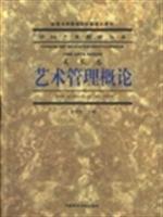 中国艺术教育大系——艺术管理概论