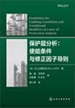 Layer of Protection Analysis: enabling conditions and correction factors Guidelines(Chinese Edition)