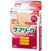 【20個セット】ケアリーヴ パワー&フィット LLサイズ 7枚×20個セット (ケアリーブ)