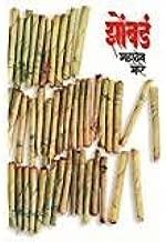 Zombada (Marathi)