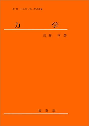 力学(近藤淳 著)