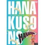 HANAKUSONS[DVD]