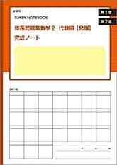 体系問題集数学2代数編【発展】完成ノート 2次方程式/関数y=ax2―新課程 SUKEN NOTEBOOK