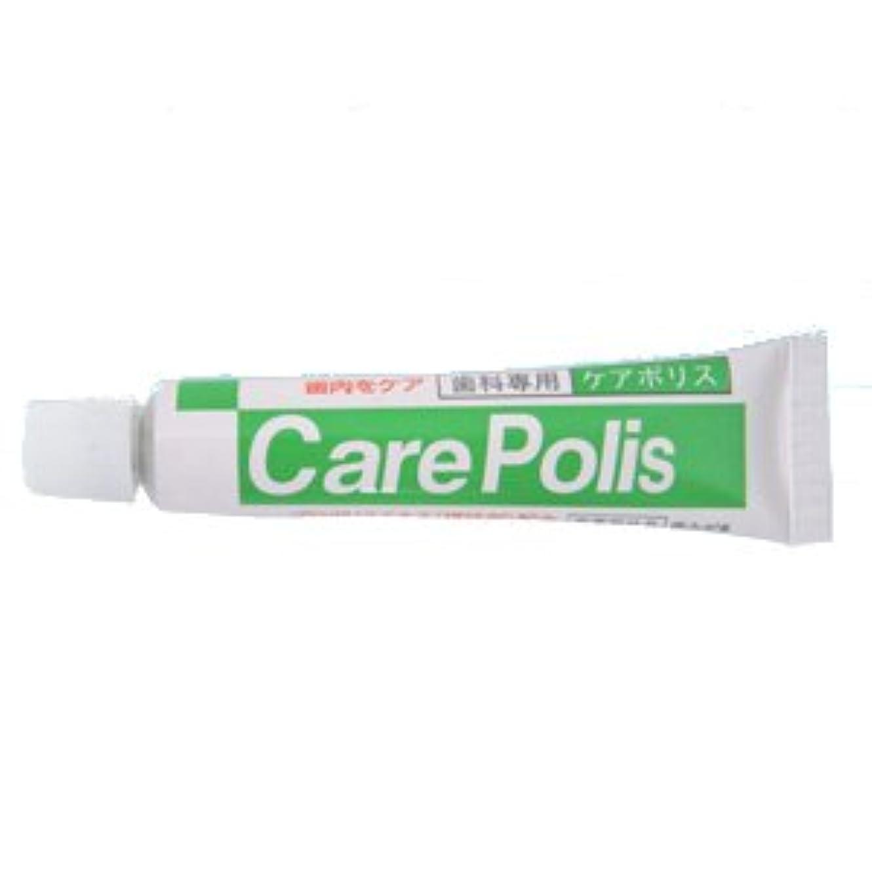 はがきアレルギーゲーム薬用歯磨 ケアポリス 7g 医薬部外品