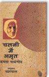 Chalni Mein Amrit