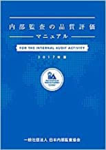 監査 日本 協会 内部 監査業務支援ツール