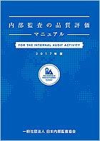 内部監査の品質評価マニュアル 2017年版