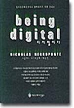 It is digital (Korean Edition)