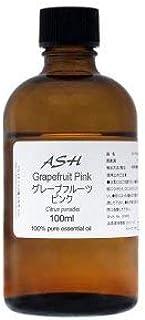 ASH グレープフルーツピンク エッセンシャルオイル 100ml AEAJ表示基準適合認定精油