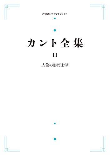 カント全集 11 人倫の形而上学 (岩波オンデマンドブックス)の詳細を見る