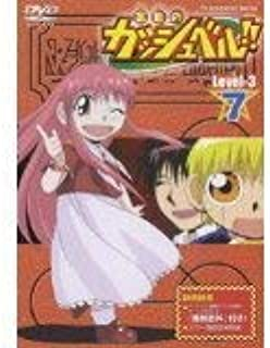 Vol. 7-Konjiki No Gash Bell!! Level 3