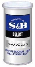 S&B 【セレクトスパイス】ラーメンこしょう(パウダー) (400g L缶)