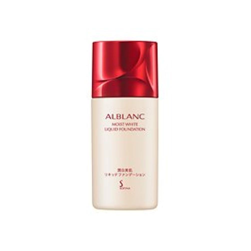 美容師おもしろい制限するソフィーナ アルブラン 潤白美肌リキッドファンデーション ピンクオークル03