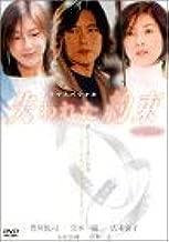JAPANESE TV DRAMA Lost Promise JAPANESE AUDIO , NO ENGLISH SUB.