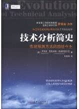 The Evolution of Technical Analysis: Financial Prediction from Babylonian Tablets to Bloomberg Terminals(Chinese Edition)