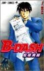 Bーdash 1 (ジャンプコミックス)