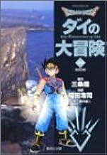 DRAGON QUEST―ダイの大冒険― 22 (集英社文庫―コミック版)