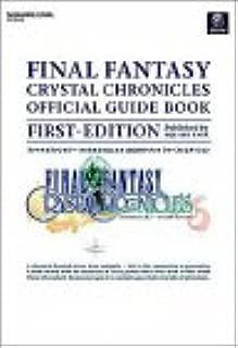 ファイナルファンタジー・クリスタルクロニクル公式ガイドブックファーストエディション (SE-MOOK)