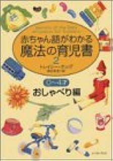 赤ちゃん語がわかる魔法の育児書 2―0~4才おしゃべり編