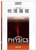 改訂版 物理基礎 文部科学省検定済教科書 104 数研 物基 318 高等学校理科用