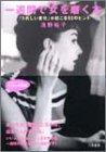 一週間で女(じぶん)を磨く本―「うれしい変化」が起こる63のヒント (知的生きかた文庫―わたしの時間シリーズ)